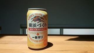2015.7.16 一番搾り 横浜づくり