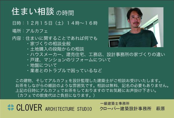 相談会2018.12.15