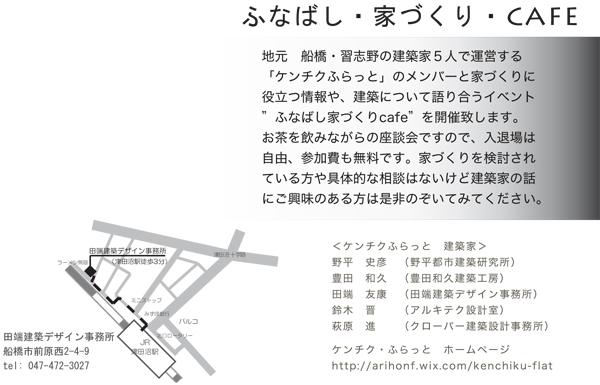 back 家づくりcafe2016