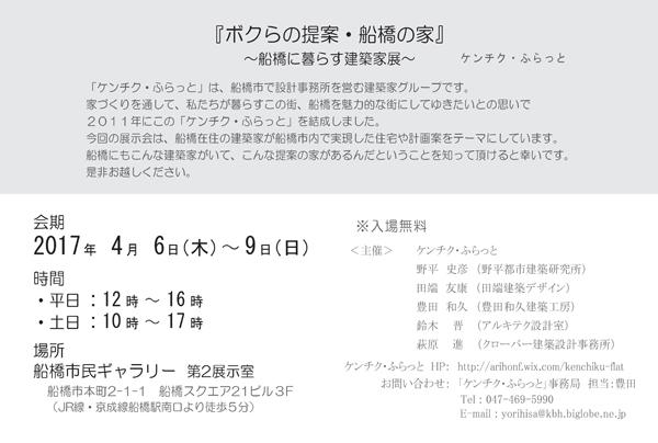 ふらっと建築展2017春2017.3.23-1
