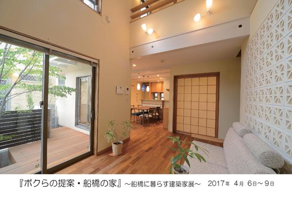 ふらっと建築展2017春2017.3.23-2