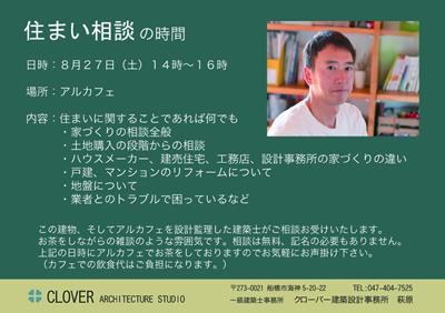 相談会告知 2016.8.27
