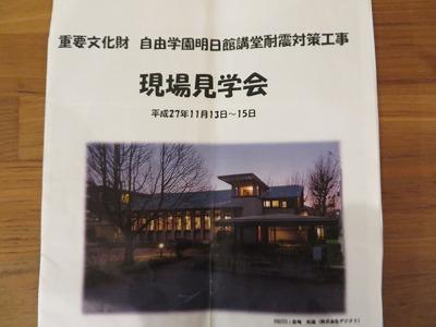 2015.11.16自由学園